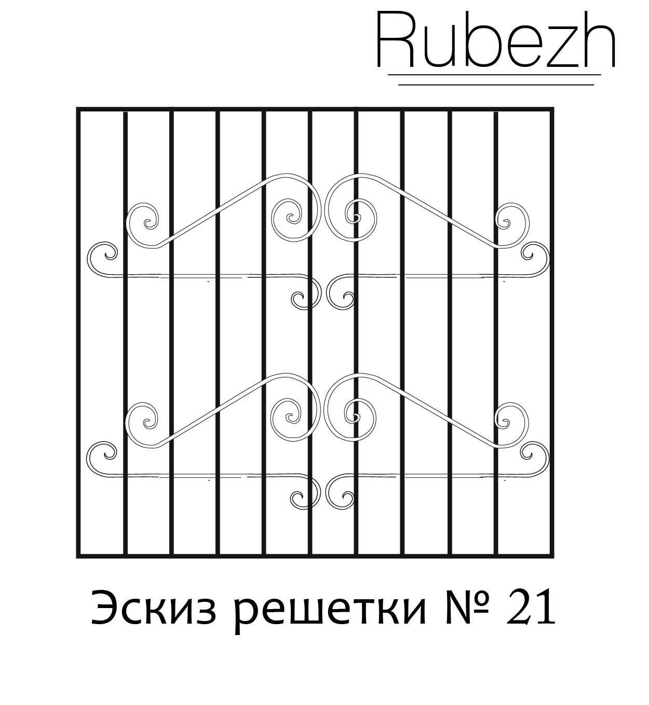 Эскиз решетки № 21