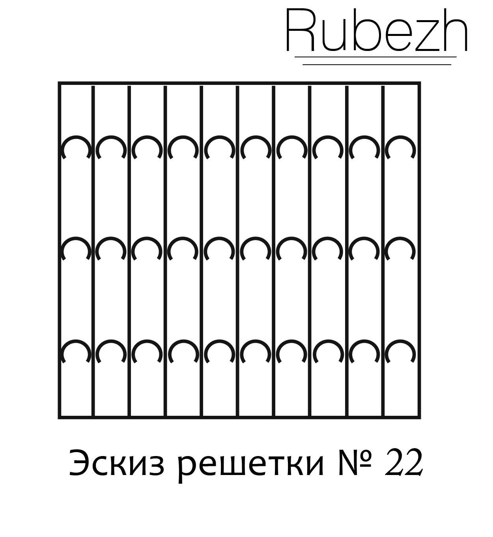 Эскиз решетки № 22