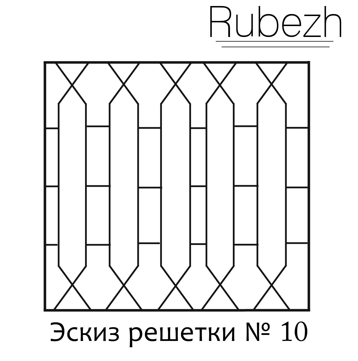 Эскиз решетки № 10