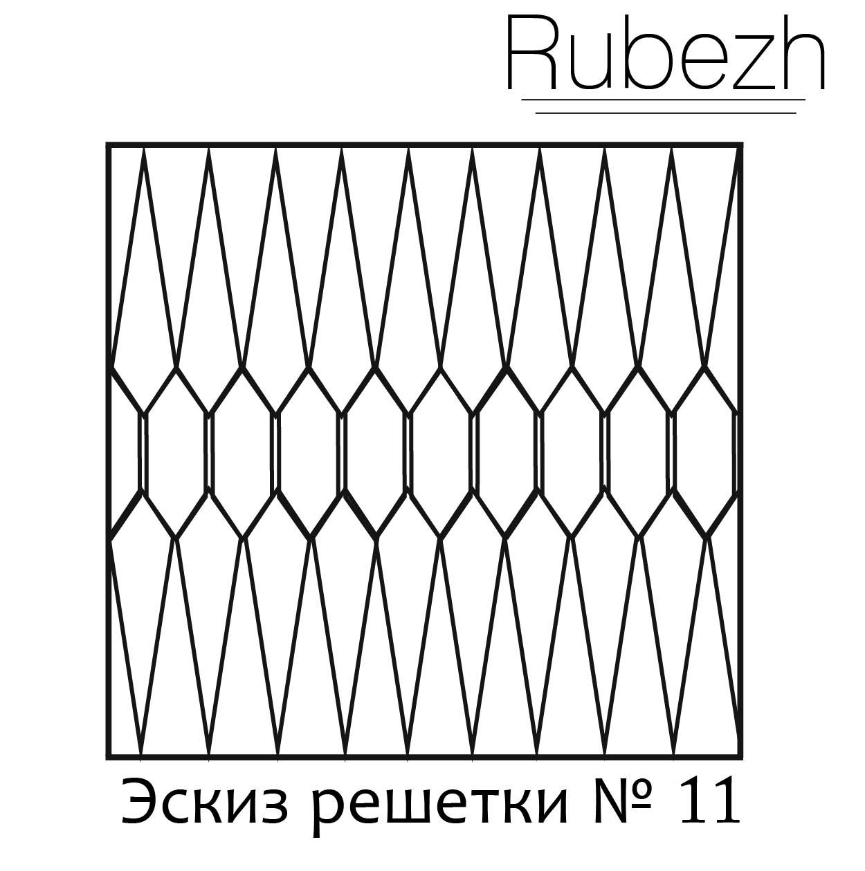 Эскиз решетки № 11