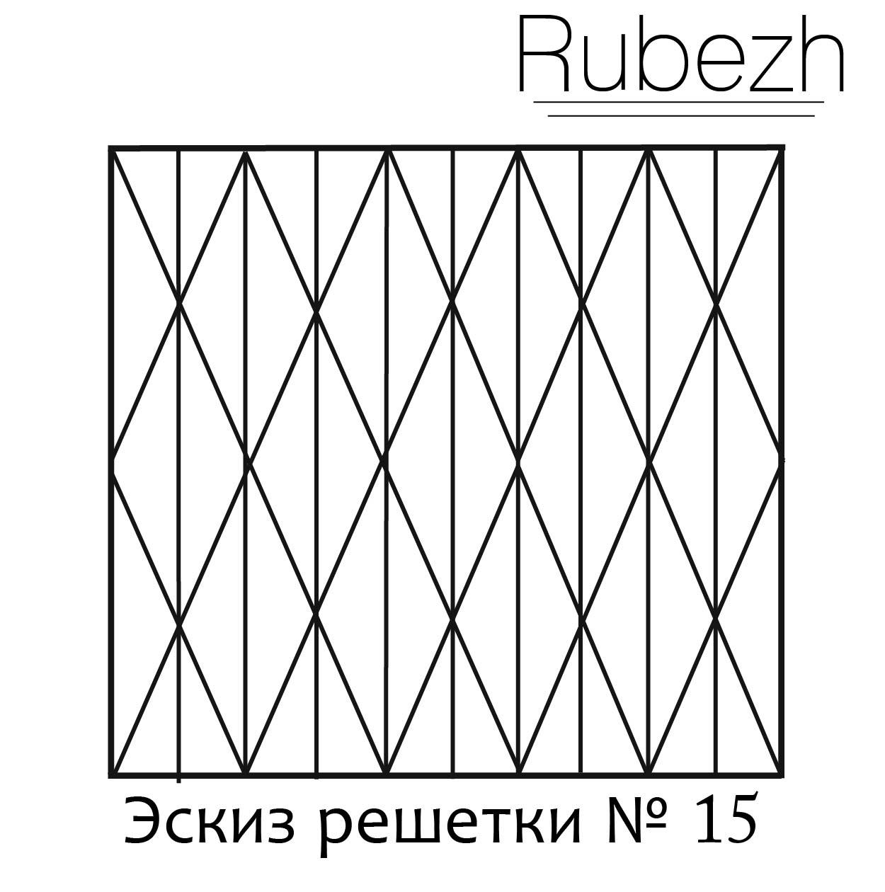 Эскиз решетки № 15