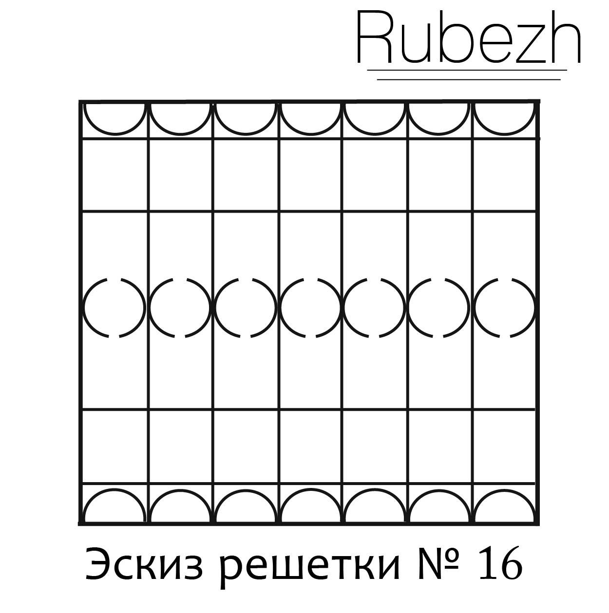 Эскиз решетки № 16