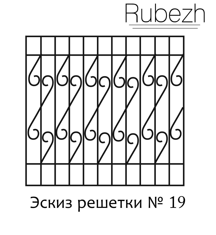 Эскиз решетки № 19