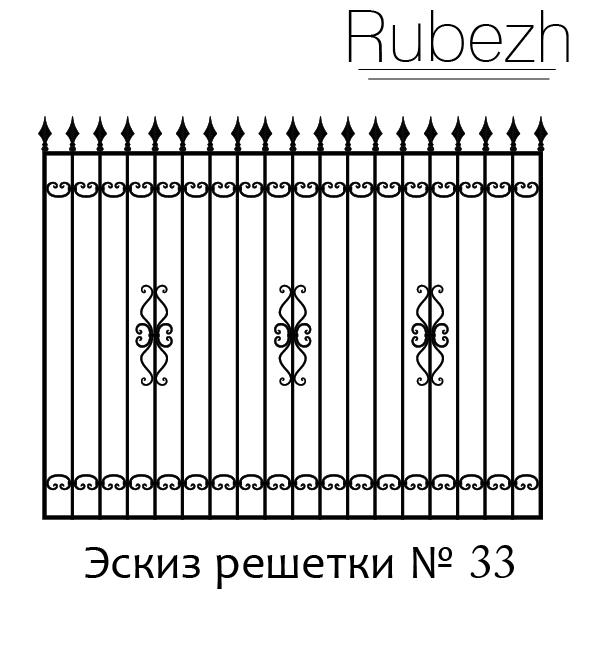 Эскиз решетки № 33