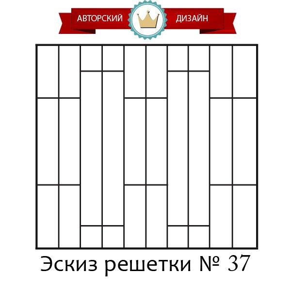 Эскиз решетки № 37