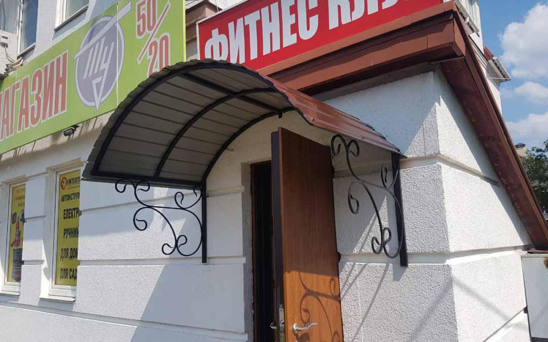Козырек из профнастила над входом в фитнес клуб